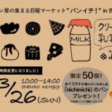 〜パンめぐブース出現!めぐりスト募集キャンペーン〜3.26(SUN)「パンイチ!vol.15」@吉祥寺
