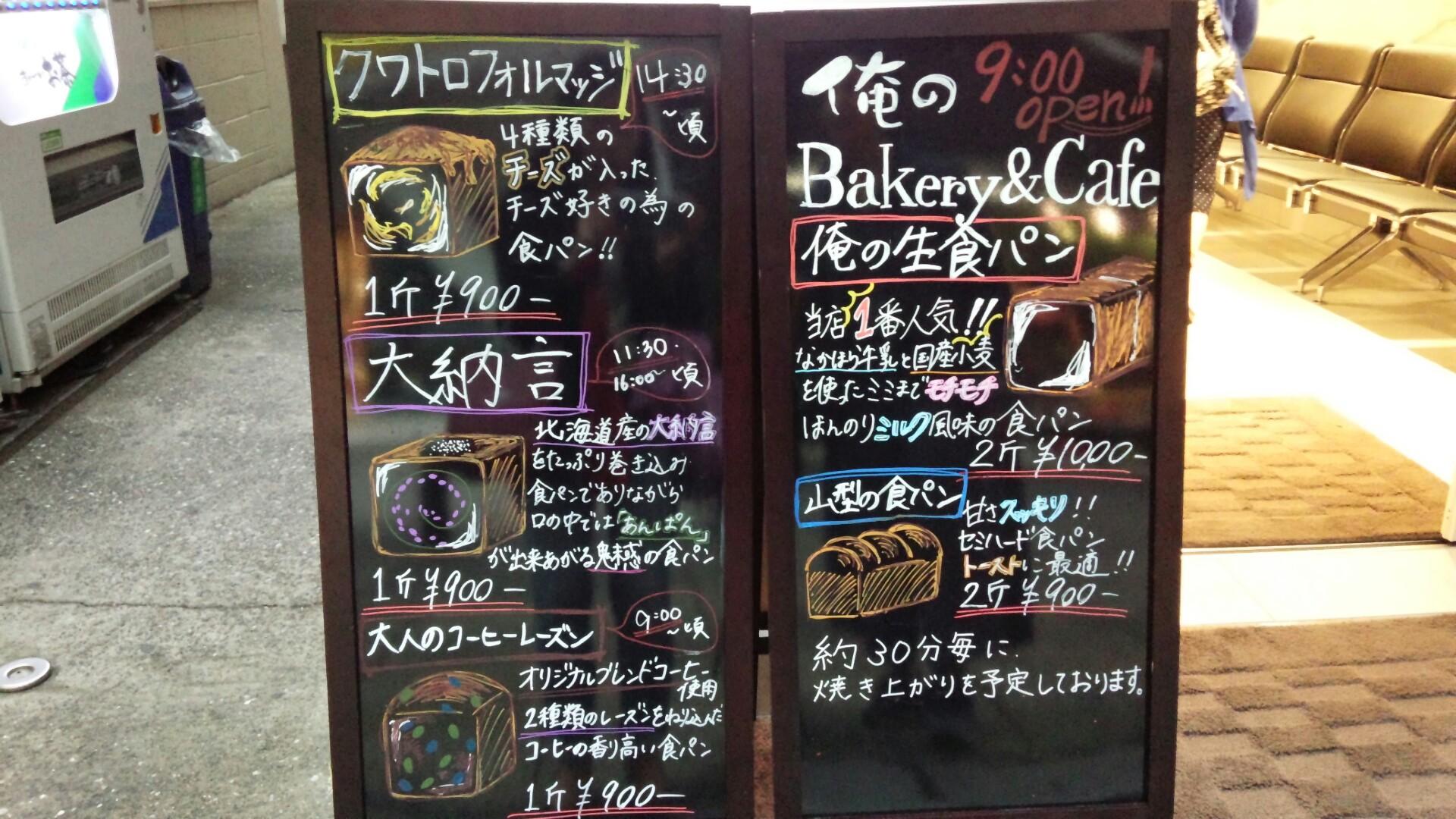 """1番人気の""""俺の生食パン""""は必食!「俺のBakery&Cafe 松屋銀座 裏 ..."""