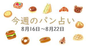 今週のパン占い